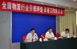 全国物流行业劳模评选部署工作座谈会召开