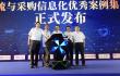 2019年(第十一届)中国物流与供应链信息化大会在合肥召开