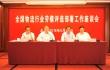全国物流行业劳模评选部署工作座谈会在北京召开